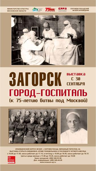 zagorsk_gorod_gospital